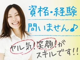 株式会社スタッフサービス  メディカル事業本部/【粟井駅】正社員☆無資格未経験OK♪笑顔ある施設で生活支援員として働きませんか♪