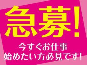 株式会社スタッフサービス  メディカル事業本部/【葵区】正看護師さん☆時短可能です☆