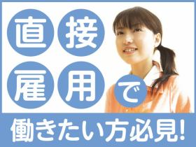 株式会社スタッフサービス  メディカル事業本部/【延岡市】病院での調理業務!