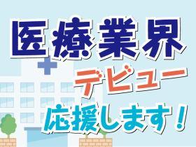 株式会社スタッフサービス  メディカル事業本部/【名古屋競馬場前】車で3分!1シフト固定OK♪お好きな時間帯で働けます!