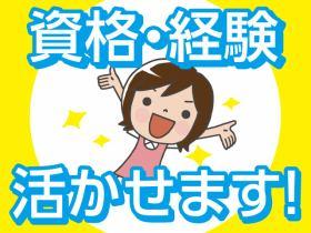 株式会社スタッフサービス  メディカル事業本部/【熊本市東区・看護補助業務】【資格あり経験なしの方大歓迎】【しっかりと教えて頂けるので安心してお仕事出来ます】