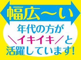 【大阪メトロ四つ橋線花園町駅から徒歩9分!週3~OK!サービス付...